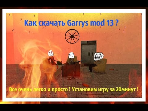 Как установить Garrys mod 13 ??!! Есть ответ!
