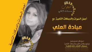 الفنانة ميادة العلي وصلة الدنيا حلوة تزعل ليش - حب الدراويش - عويش عويش