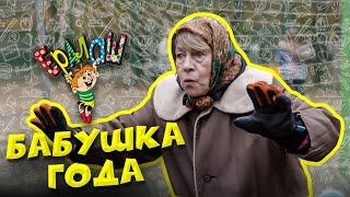 Ералаш Бабушка года Сборник