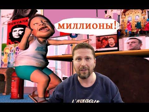 Реальные миллионы Навального