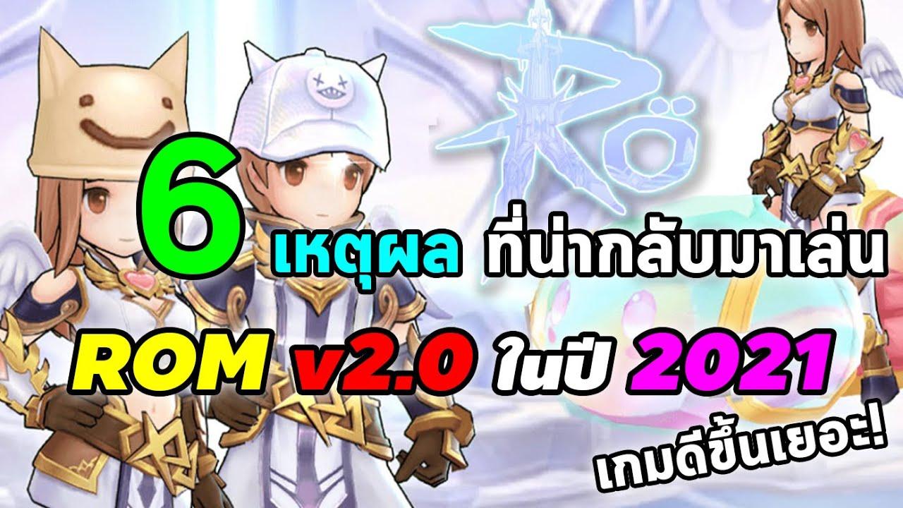 6 เหตุผล ที่น่ากลับมาเล่น ROM 2.0 ในปี 2021 (เกมดีขึ้นเยอะ!)   Ragnarok M Eternal Love (RO M)