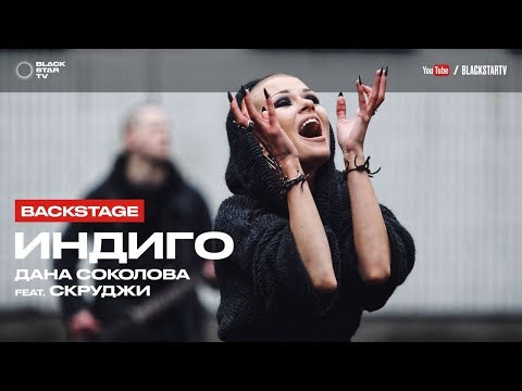 Дана Соколова feat. Скруджи – Индиго (репортаж со съемок)