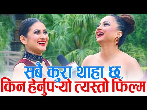 Ok Masti Talk with Namrata & Aashma || हामि दुई बाथरुममा संगै नुहाउछौं