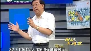20131020 世纪大讲堂  日本泡沫经济溯源与启示