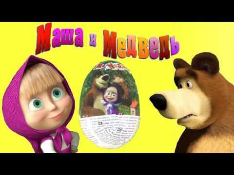 Киндер сюрприз Маша и Медведь Тачки 2 Disney Pixar Сюрпризы Kinder Sorpresa Мики Маус