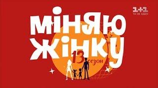 Прилуки – Львів. Міняю жінку – 9 випуск, 13 сезон