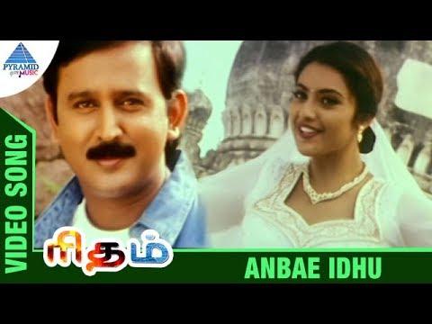 Rhythm Movie Songs  Anbae Idhu  Song  Meena  Ramesh Arvind  AR Rahman  Pyramid Glitz Music