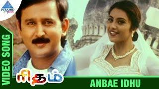 Rhythm Movie Songs | Anbae Idhu Video Song | Meena | Ramesh Arvind | AR Rahman | Pyramid Glitz Music