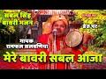sabal singh bawri bhajan डेरू पर mere bawri sabal aja