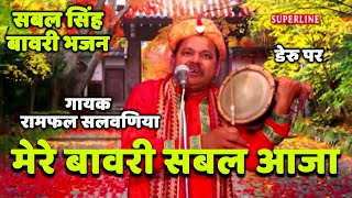 sabal singh bawri bhajan mere bawri sabal aja