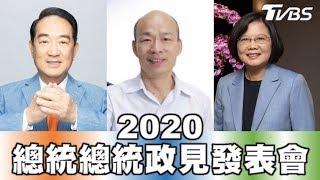 【2020總統政見會最終回】韓國瑜蔡英文宋楚瑜爭霸戰