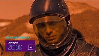 "Фантастический боевик ""Красная планета"""