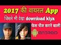 2017 latest viral Android Applications #चेहरा बदलने वाली एप्लीकेशन