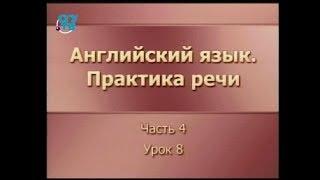 Английский язык. Практика речи. Урок 4.8. Общественный транспорт