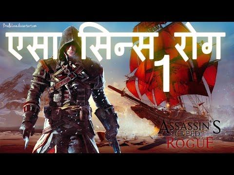 Assassin's Creed Rogue Walkthrough Part 1 - Hindi Gaming