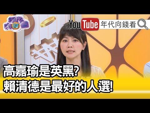 精華片段》高嘉瑜:遊戲規則要去遵守...【年代向錢看】