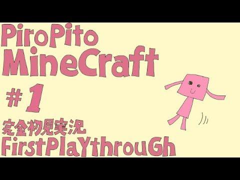 Download PiroPito First Playthrough of Minecraft #01