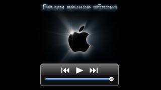 Смотреть видео установила ios8 завис айфон