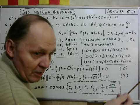 Математика. Без метода Феррари