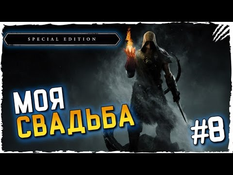 The elder scrolls v skyrim свадьба
