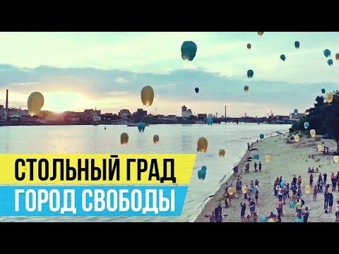 Стольный Град - Город свободы
