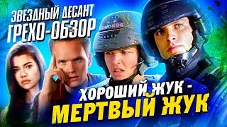 """Грехо-Обзор """"Звездный десант"""""""