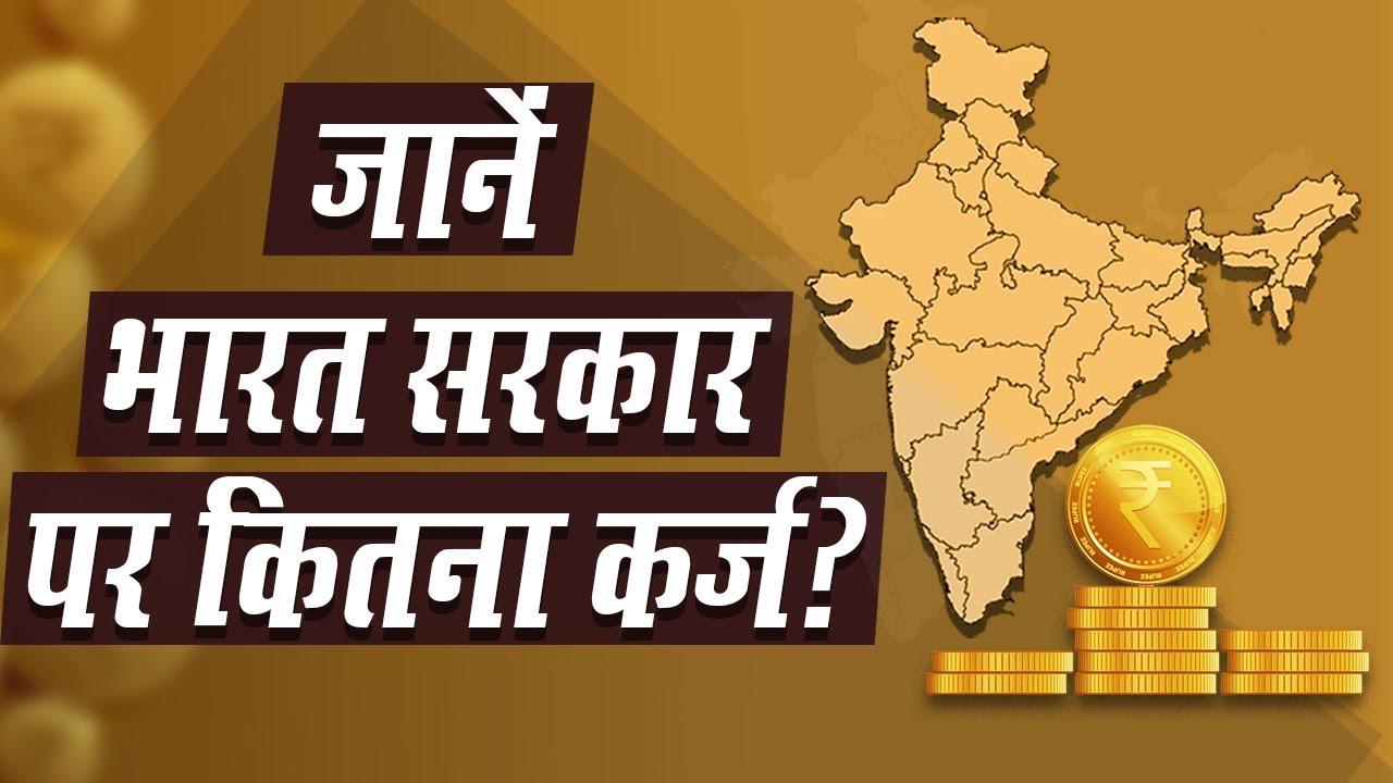 Indian debt in world bank: 2014 से 2019 तक देश के ऊपर कितना कर्ज बढ़ा है ? - Watch Video