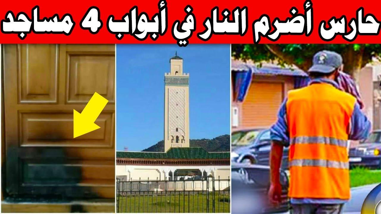 حارس حرك 4 أبواب مساجد بأزرو وهذا مصيره