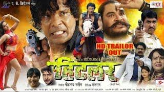 Hitler ! Viraj Bhatt ! Monalisha _ Superhit Bhojpuri Movie Full HD 2018