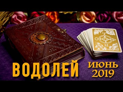 ВОДОЛЕЙ - ТАРО-прогноз на ИЮНЬ 2019. Расклад на Таро.