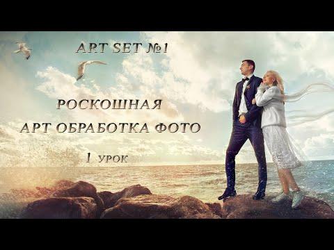 """РОСКОШНАЯ АРТ ОБРАБОТКА ФОТО """"ART SET №1"""" (1)"""