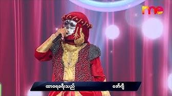 ထာဝရခရီးသည် - ဇော်ဂျီ | Zaw Gyi Mask | The Mask Singer Myanmar | EP.3 | 29 Nov 2019