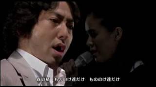 コラボ080730 秋川雅史×手嶌葵 テルーの唄 もののけ姫.