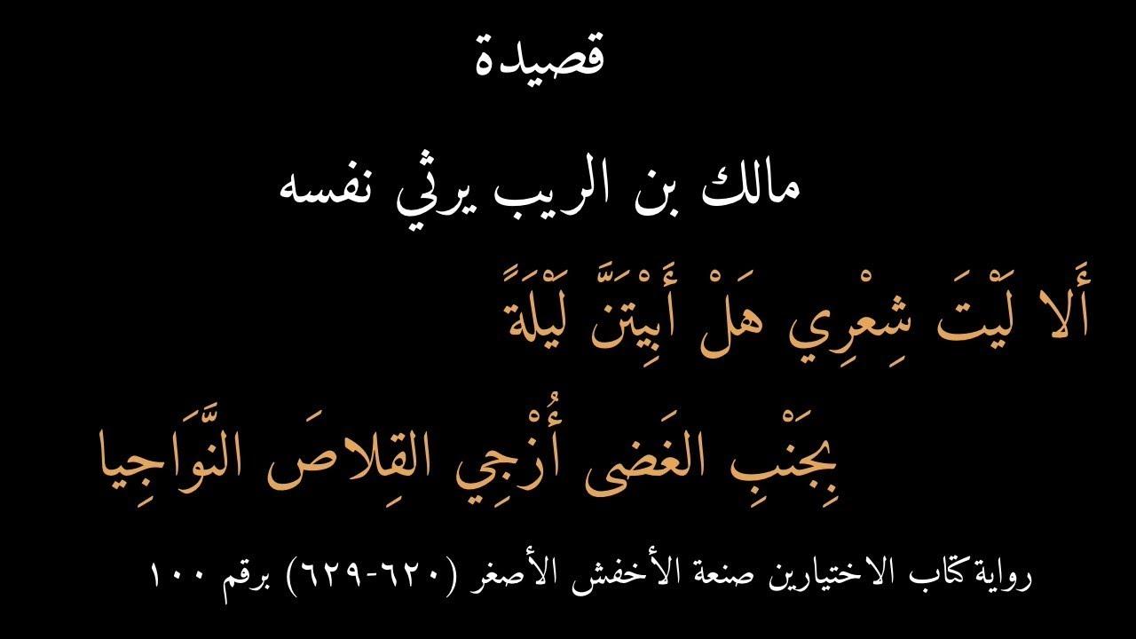 قصيدة مالك بن الريب يرثي نفسه بصوت عبد الرحمن الحمين Youtube