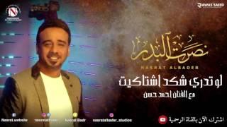 نصرت البدر - احمد حسن / لو تدري شكد اشتاقيت (النسخه الاصليه)