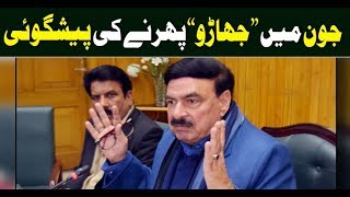 Shiekh Rashid Press Conference | 20 April 2019 | Neo News