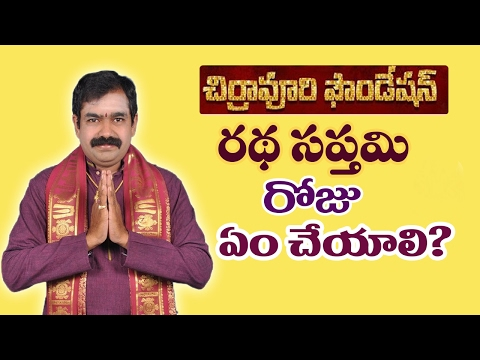 రధ సప్తమి రోజు ఏం చేయాలి | Chirravuri Foundation|Devotional|Sri Chirravuri|Chirravuri Jayam|