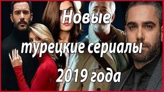 Новые турецкие сериалы 2019 года #звезды_турецкого_кино