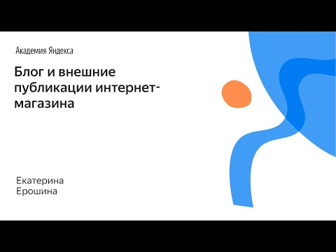 025. Блог и внешние публикации интернет магазина – Катерина Ерошина