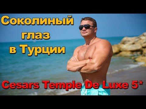 СОКОЛИНЫЙ ГЛАЗ В ТУРЦИИ. Отель  Cesars Temple De Luxe.