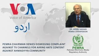 VOA Urdu: PEMRA Chairperson Mehdi Hassan denies dismissing anti-Ahmadiyya content complaint