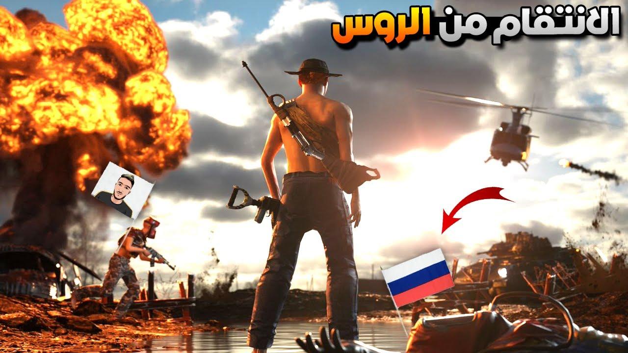 روسيين 🇷🇺 قتلوني وشتموني 😱 انتقمت اقوى انتقام بالتاريخ  🔥 2#RUST SOLO