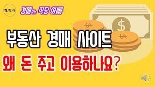 부동산 경매 사이트 왜 돈 주고 이용하나요?ㅣ경매하는직…