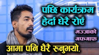 Nepal idol || Pawan Giri, बाहिरिएपछि कार्यक्रम हेर्दा धेरै रोएँ, आमा पनि धैरै रुनुभयो, Mazzako TV