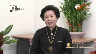 元馥法師 楊哲忠賢士【用易與人生25】| WXTV唯心電視台