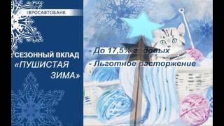 видео Вклады до востребования в Москве