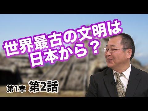 #2 (日本の歴史 1-2) 世界最古の文明は日本から?