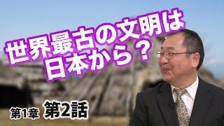 世界最古の文明は日本から? 【CGS 日本の歴史 1-2】