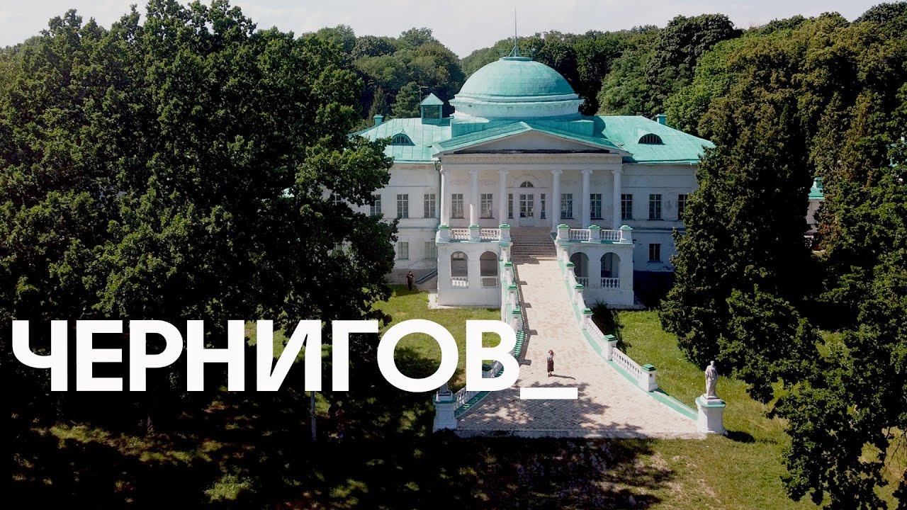 Нестандартный отдых в 2 часах от Киева | Черниговская область