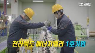 특고압전기 고품질 변압기 직접 생산